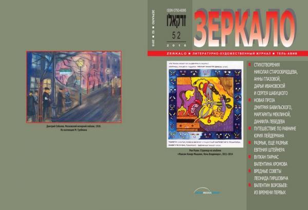 Вышел новый номер журнала «Зеркало» с воспоминаниями о художниках-шестидесятниках