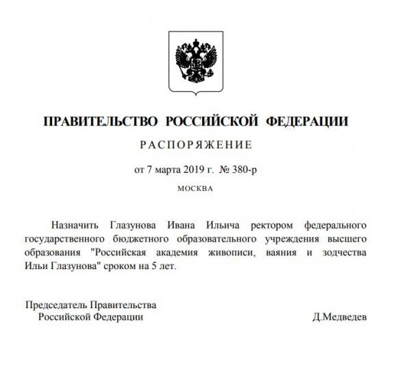 Ректором академии Глазунова назначен Глазунов