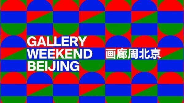 Опыт проведения первой арт-ярмарки в Китае «эпохи постковида»