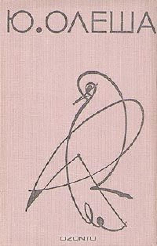 Рисунок Ф. Збарского на обложке «Избранных сочинений» Юрия Олеши